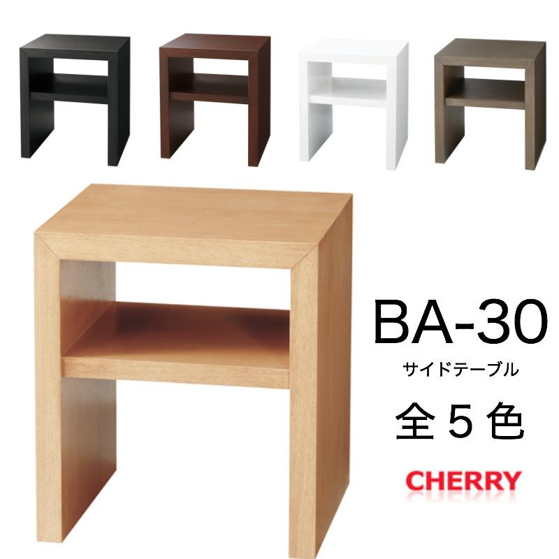 HOMEDAY サイドテーブル 無地 シンプル CHERRY BA-30