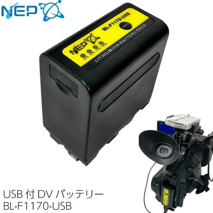 NEP SONY Lシリーズ用 BL-F1170-USB DVタイプリチウムイオンバッテリーUSB付