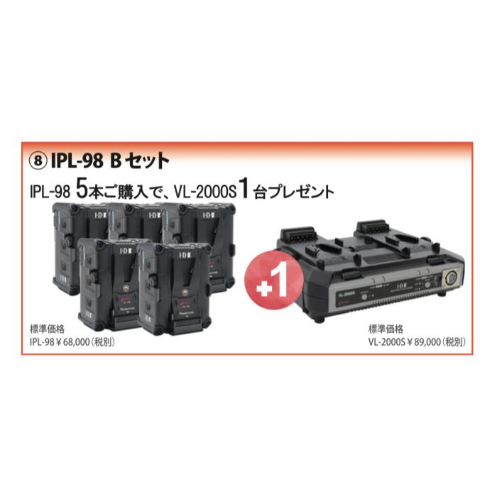 年度末キャンペーン2020 IDX アイディエクス IPL-98 5本 Vマウントタイプリチウムイオンバッテリー VL-2000S 1台 ACアダプター機能付2ch同時急速充電器