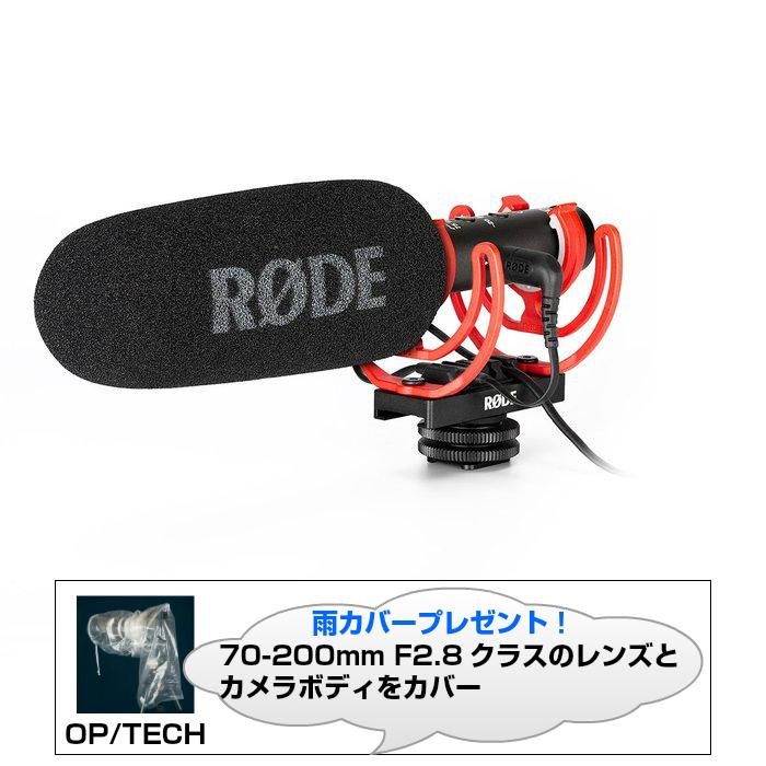 【特典あり!】RODE ロード ガンマイク ビデオマイク NTG 国内正規品