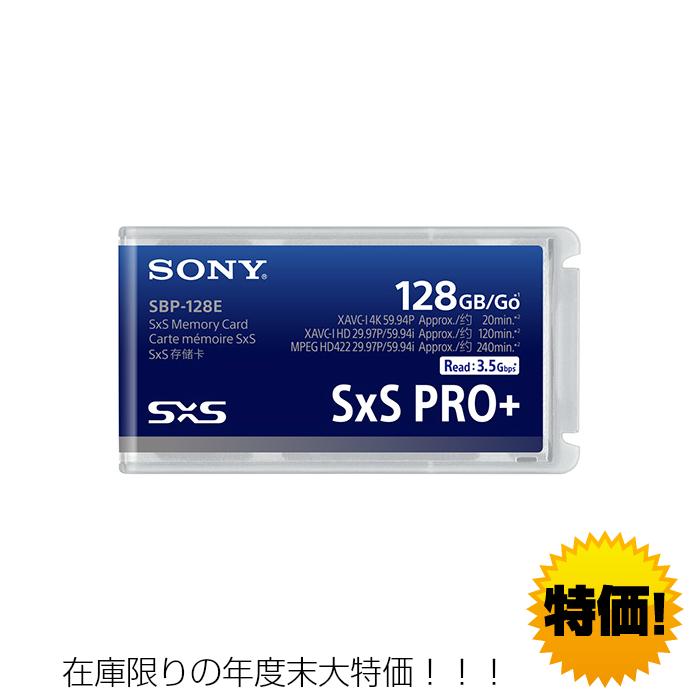 【限定価格】SONY SBP-128E SxS PRO+ メモリーカード 128GB