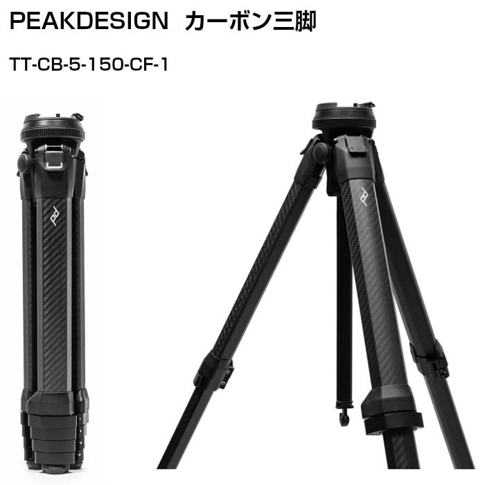 Peak Design トラベルトライポッド PEAKDESIGN 超激得SALE 在庫あり 三脚 SALE開催中 TT-CB-5-150-CF-1 ピークデザイン カーボン