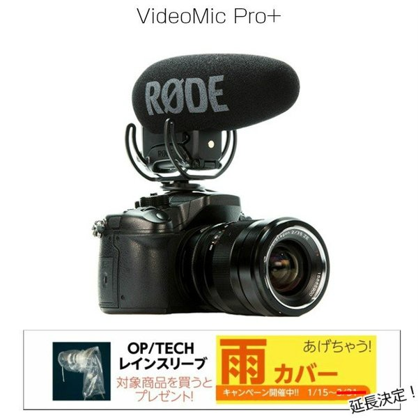 【雨カバープレゼント!】RODE ロード ガンマイク VideoMic Pro+ VMP+ 国内正規品
