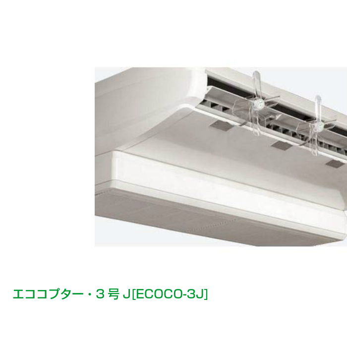 Air-conditioner protection from the wind エネエココプター  3 J ECOCO-3J-saving