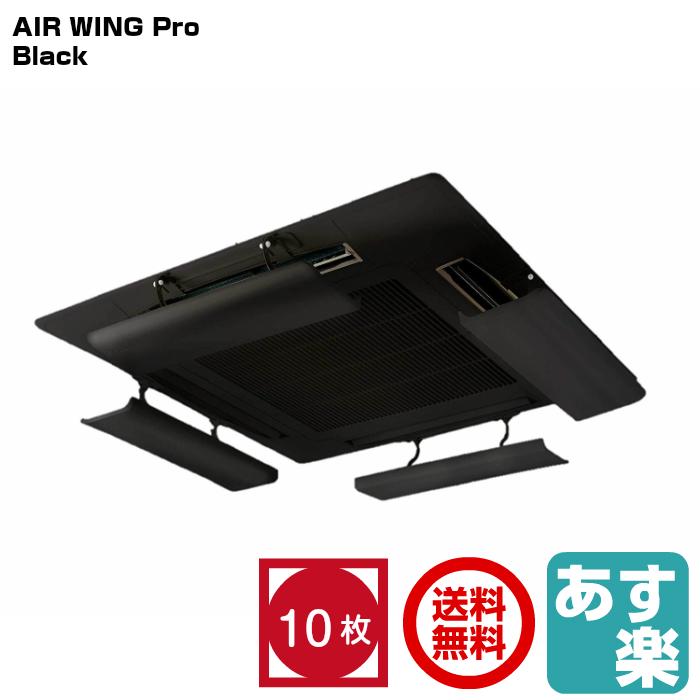 エアーウィングプロ AIR WING Pro 10台セット エアコン 風除け AW7-021-06BK ブラック