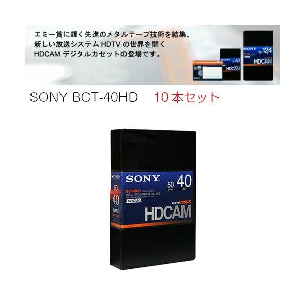 SONY HDCAM スモールカセットテープ 10本セット BCT-40HD