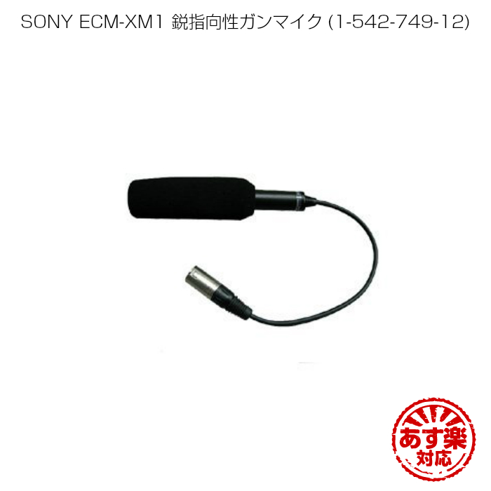 SONY ECM-XM1 ガンマイク