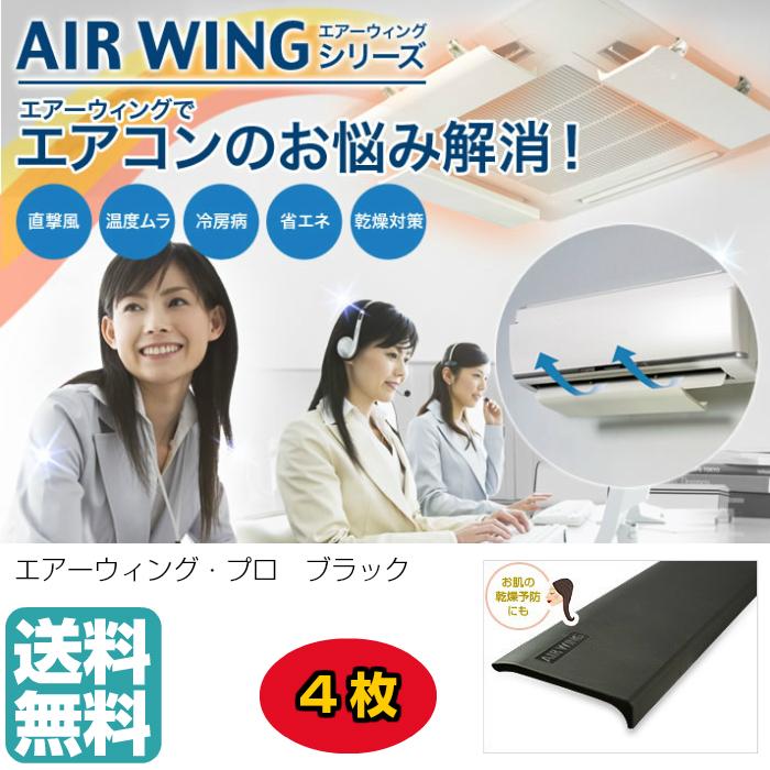 エアーウイングプロ エアコン 風除け AW7-021-06BK ブラック 4枚セット