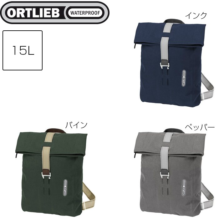85245ed9abe Online shopping ALLCAM: ORTLIEB orthoReeve day pack Urban line 15L ...