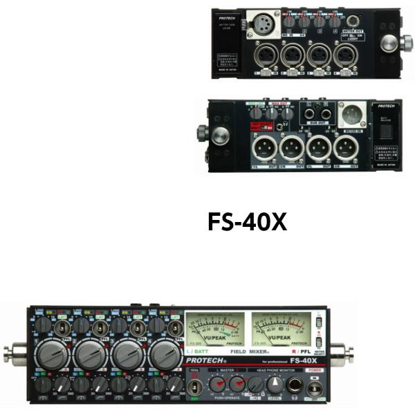 プロテック 4chミキサーFS-40X