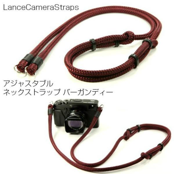 ランスカメラストラップ LanceCameraStraps アジャスタブルネックストラップ バーガンディー ANS-BUR
