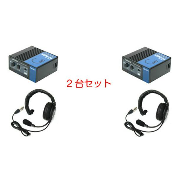 お得な2台セットBNC 電源供給可能有線式インターカムFD-400Aインカム