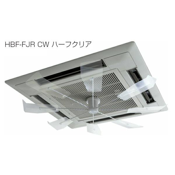 潮 USHIO ハイブリッドファン HBF-FJR CW ハーフクリア