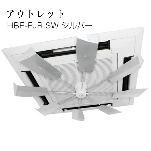 【アウトレット】 潮 USHIO ハイブリッドファン HBF-FJR SW シルバー