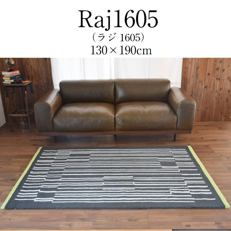 高級 ラグ Raj1802 ラジ1605 130cm×190cm