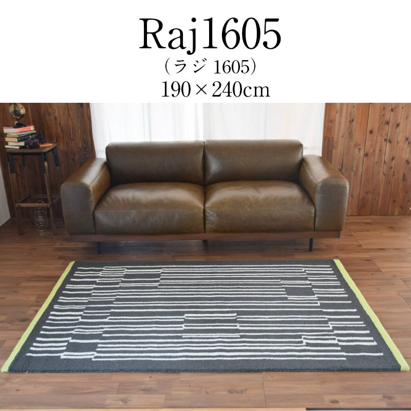 高級 ラグ Raj1802 ラジ1605 190cm×240cm