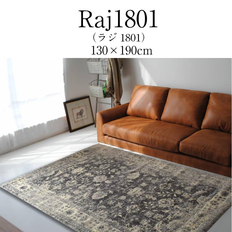 高級 ラグ Raj1802 ラジタノティ1801 130cm×190cm
