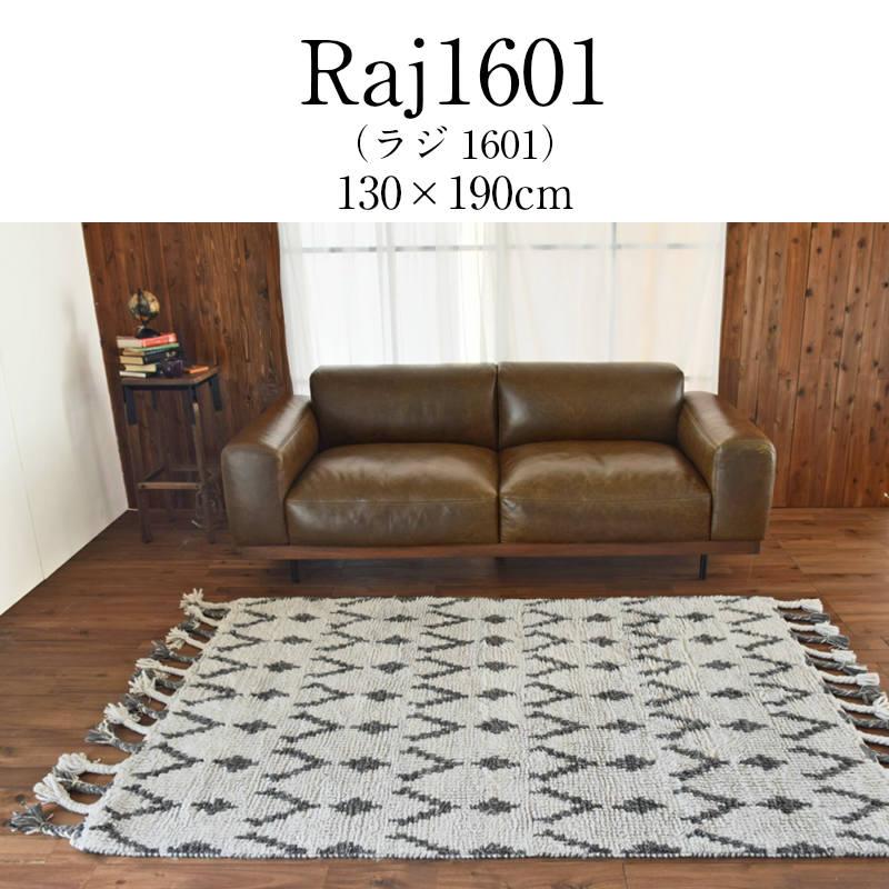 高級 ラグ Raj1601 ラジ1601 130cm×190cm