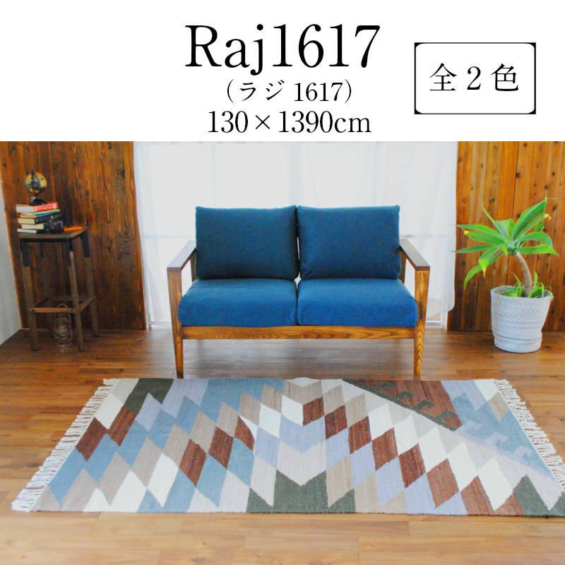 高級 ラグ Raj1617 ラジ1617 130cm×190cm