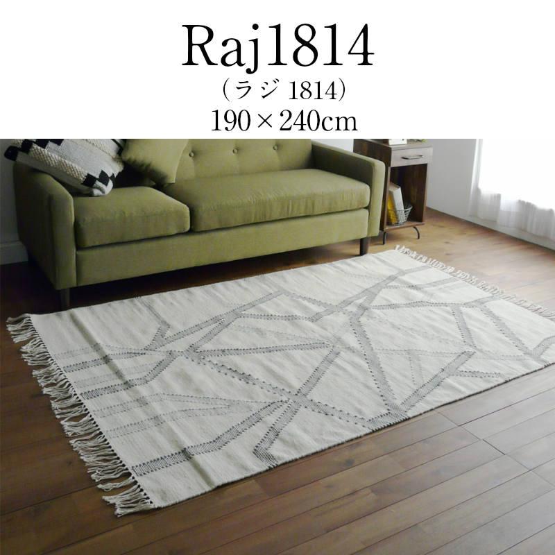 高級 ラグ Raj1814 ラジ1814 190cm×240cm