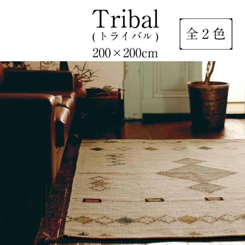 高級 ラグ tribal トライバル 北欧 ベージュ ブラウン 200×200