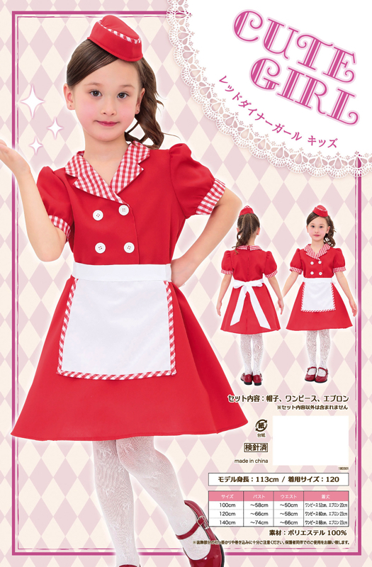 3abcdb9acec7 ... Disguise Halloween party event for the red diner girl kids 120cm  waitress costume play costume clothes ...
