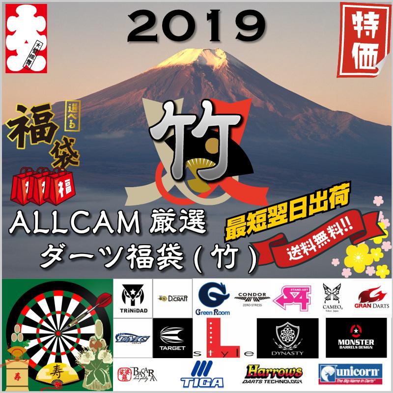 2019 福袋 竹 ダーツ バレル ケース シャフト フライト チップ 年末年始 お買い得 プレゼント 正月