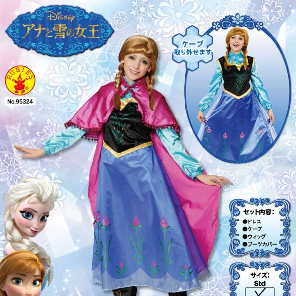 Disney アナと雪の女王 アナ雪 大人用 アナ コスチューム ドレス ケープ ウィッグ ブーツカバー 95324