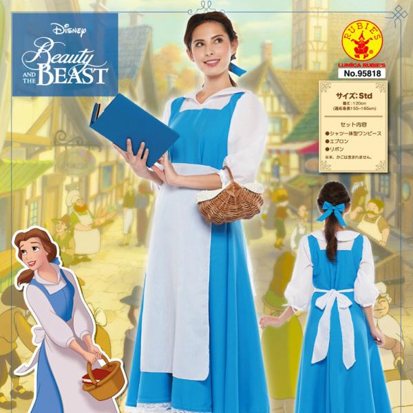 Disney 美女と野獣 ベル 町娘バージョン 大人用 シャツ一体型ワンピース エプロン リボン付ヘアゴム