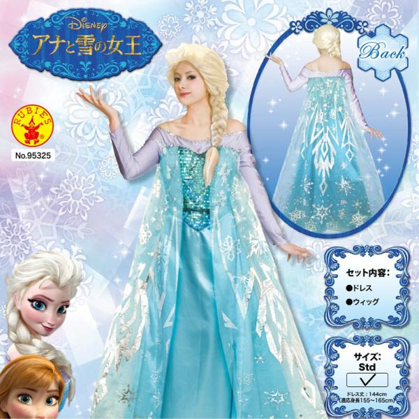 Disney アナと雪の女王 アナ雪 大人用 エルサ コスチューム マント付きドレス ウィッグ 95325