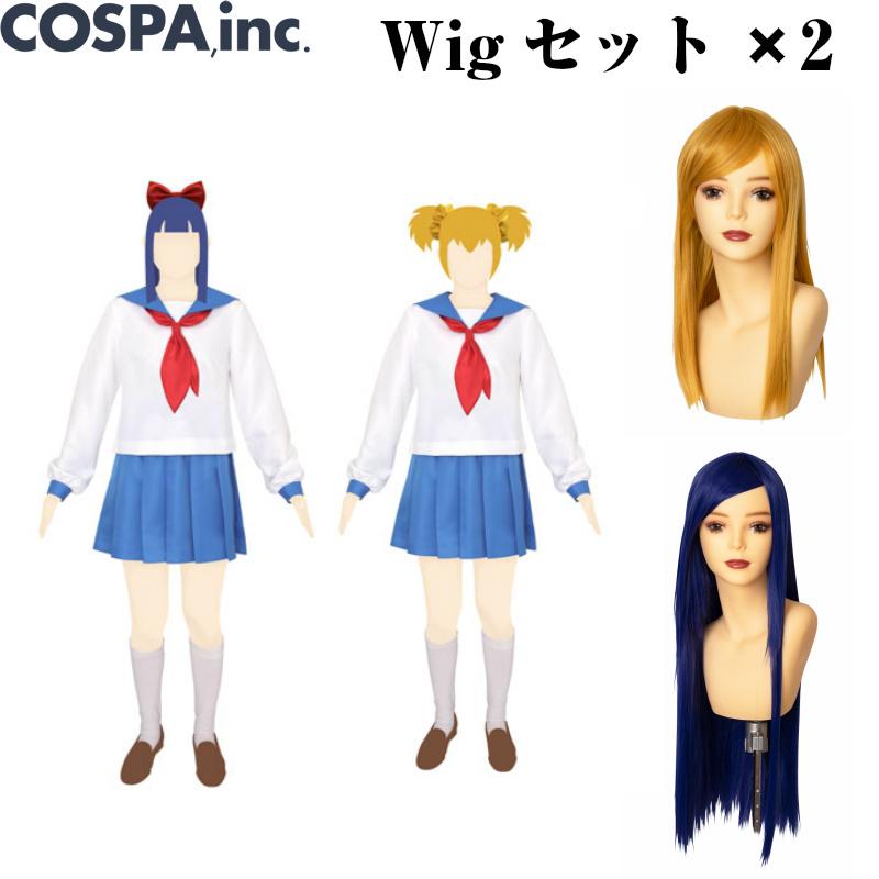 ポプテピピック ポプ子 ピピ美 コスチューム ウィッグセット 2個セット Ladies M L サイズ 女性用 中学生 学生服 アニメコスプレ メーカー公式