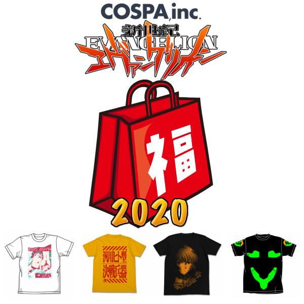 2020 新世紀エヴァンゲリオン 福袋 アニメ Tシャツ グッズ スマホケース パーカー パスケース アイマスク キーホルダー