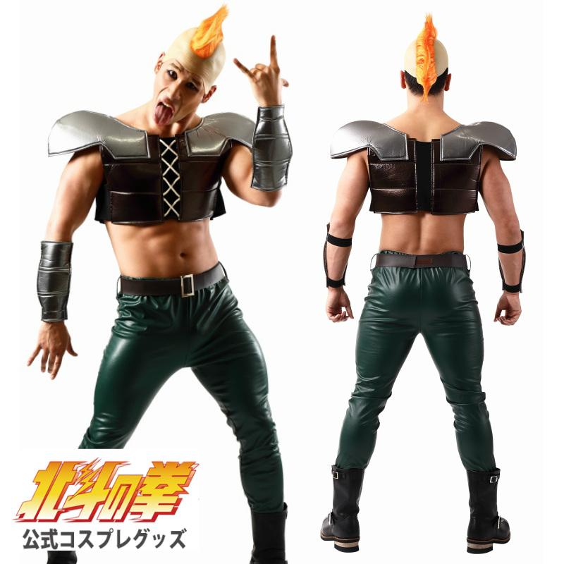 北斗の拳 ザコ 敵キャラ 公式コスチューム ウィッグ 肩鎧付きトップス アームカバー×2 パンツ ベルト