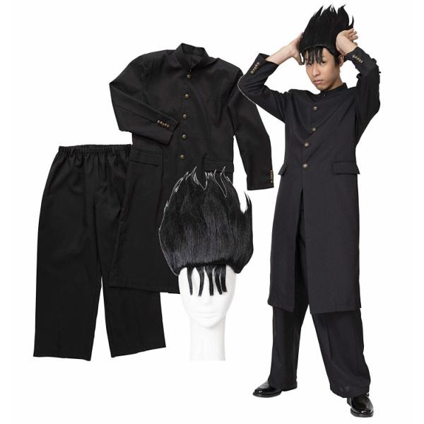 今日のヤンキー 長ラン ウィッグ 上着 パンツ 黒