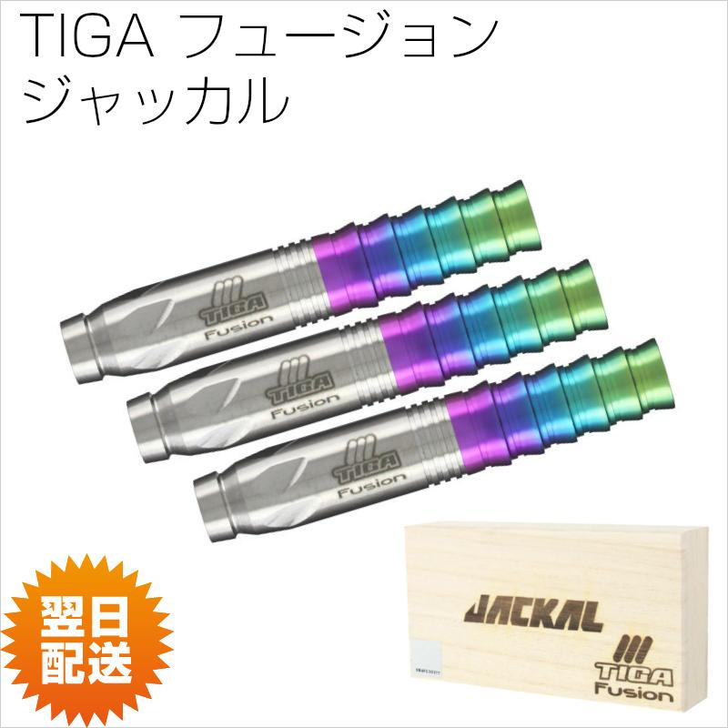 【SALE 対象商品】ダーツ バレルTIGA ティガFusion フュージョンJACKAL ジャッカル2BA