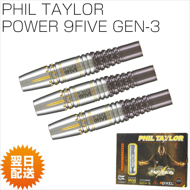ダーツ バレル TARGET ターゲット フィルテイラーモデルパワー9five ジェネレーション3phil taylor