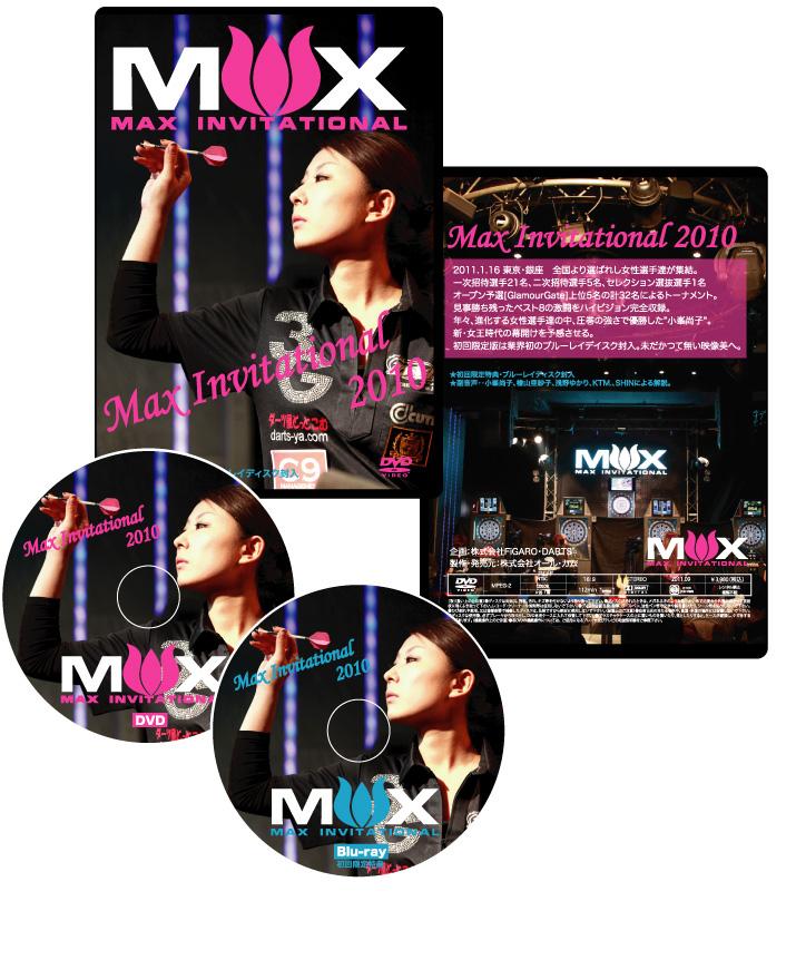 MAX INVITATIONAL 2010 +2009 セット☆ダーツDVD