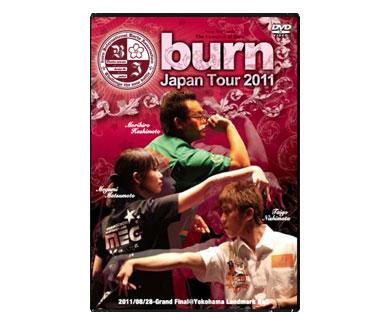 お買い得☆開封品!ダーツ DVD burn.JAPAN TOUR 2011 DVD