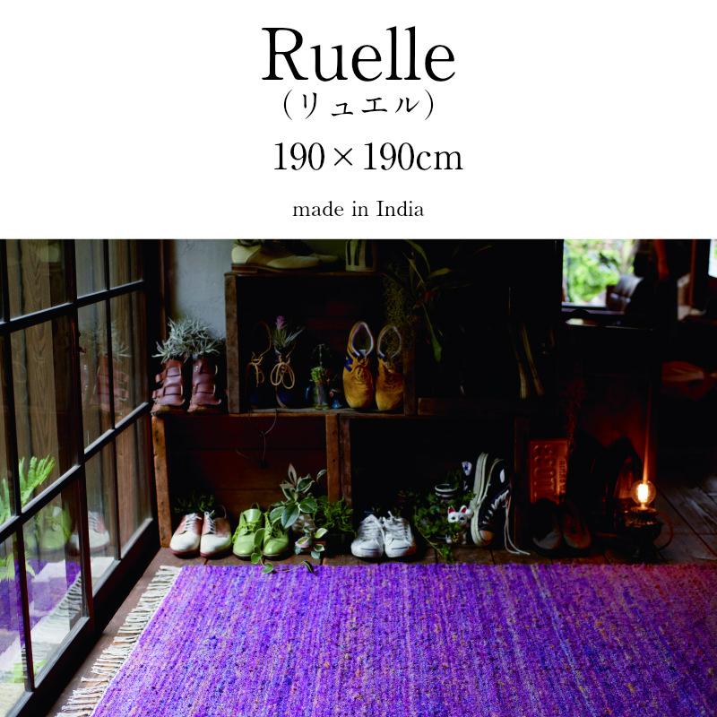 モリヨシ ラグ リュエル Ruelle 190×190cm