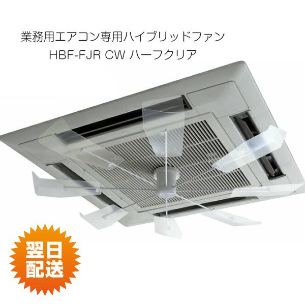 【アウトレット】 潮 USHIO ハイブリッドファン HBF-FJR CW ハーフクリア