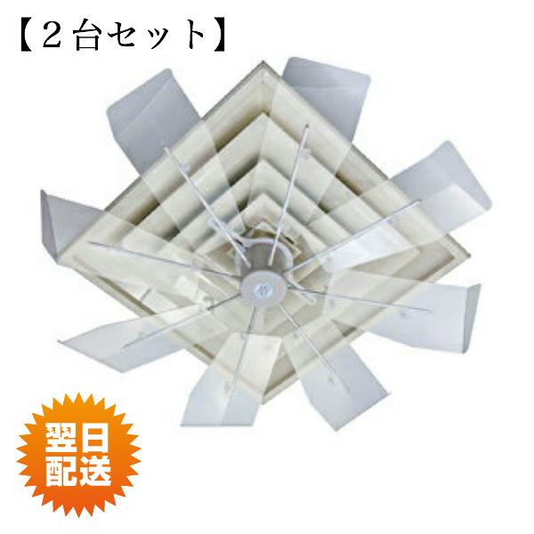 【2台セット】潮 USHIO ハイブリッドファン HBF-SJR ハーフクリア