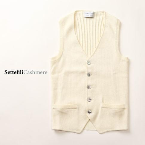 Settefili Cashmere セッテフィーリ ニットベスト ジレ コットン カシミア ホワイト 334-1sart-pd49