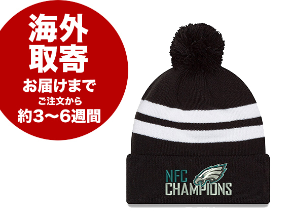 【海外取寄】ニューエラ フィラデルフィア イーグルス 【2017 NFC CHAMPIONS TOP STRIPE CUFFED KNIT BEANIE/BLK】 NEW ERA PHILADELPHIA EAGLES [18_1_4SBLII18_1_5 SBLII]