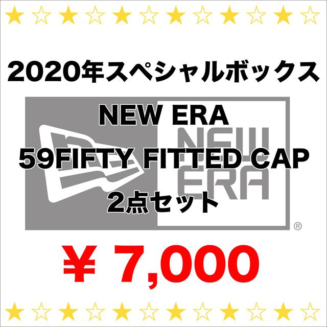 【数量限定・新春福袋】2020年 アメイジングストア スペシャルボックス ニューエラ 59FIFTY FITTED CAP 帽子2点セット NEW ERA 19_12_1NE19_12_2