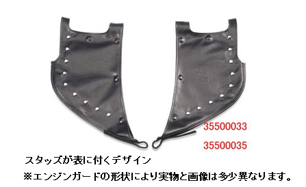 【ロワー】 エンジンガードロワー スタッズデザイン 35500033 ハーレーパーツ