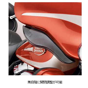 【57000529】 アジャスタブル・エアデフレクター:ダークスモーク/2014年以降ストリートグライドモデルに適合 (エレクトラグライドモデル、トライグライドモデルは標準装備)