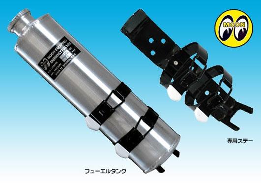 【MN032】 エマージェンシータンク:汎用品