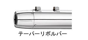 【マフラー】 KERKER エンドキャップテーパーリボルバー ハーレーパーツ