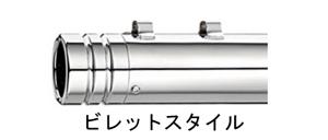 【マフラー】 KERKER エンドキャップビレットスタイル ハーレーパーツ
