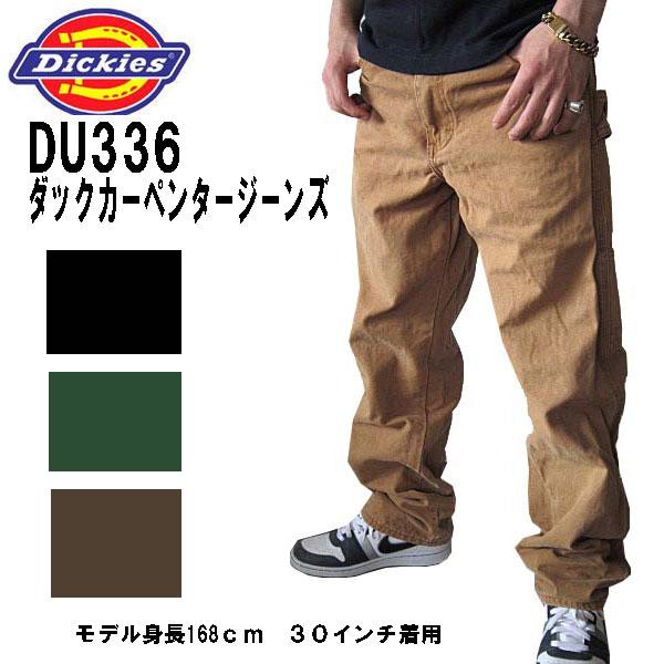 ディッキーズ ジーンズ Dickies Sanded ダック・カーペンタージーンズ DU336 メンズファッション ズボン パンツ デニム 太目 ワークウェア厚手 丈夫 メンズ dickies
